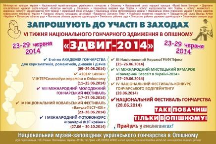 """""""Здвиг 2014""""  23 червня 2014 р. – 29 червня 2014 р."""